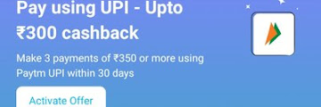 Paytm UPI Offers- Get Upto Rs.300 Cashback On UPI Transaction