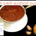 හරිම ගුණයි කුරක්කන් කැඳ (Kurakkan Porridge Is Very Good)