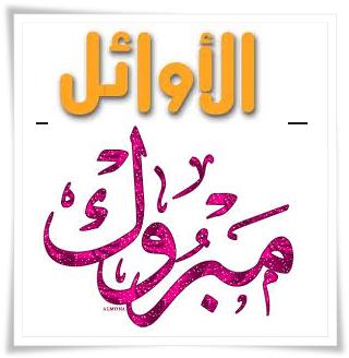 اسماء وصور اوائل الشهادة الاعداديه بمحافظة الدقهليه 2017 الترم الثانى / أخر العام