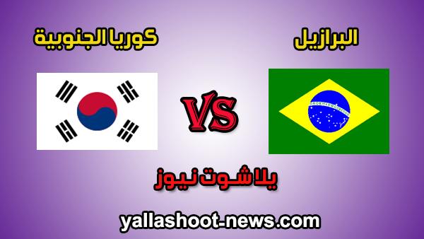 نتيجة مباراة البرازيل وكوريا الجنوبية اليوم 19-11-2019 مباراة ودية