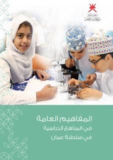 افتراضي المفاهيم العامة في المناهج الدراسية في سلطنة عمان