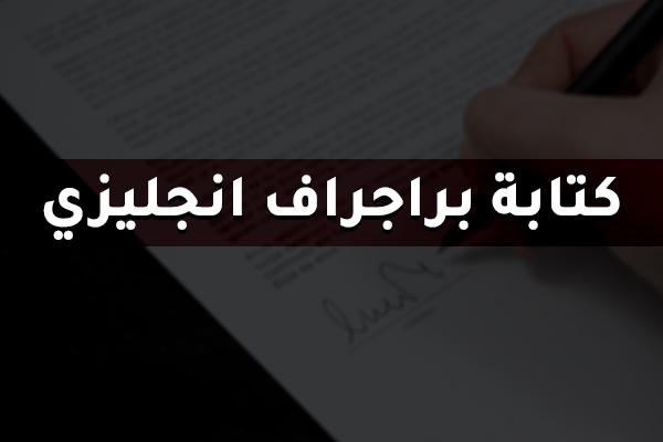 مقدمه برجراف انجليزي و كيفية كتابة براجراف احترافي