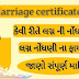 How to Apply for marrige certificate