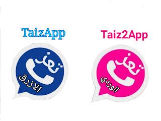 تحميل واتساب تعز الازرق والوردي TaizApp اخر اصدار 2021