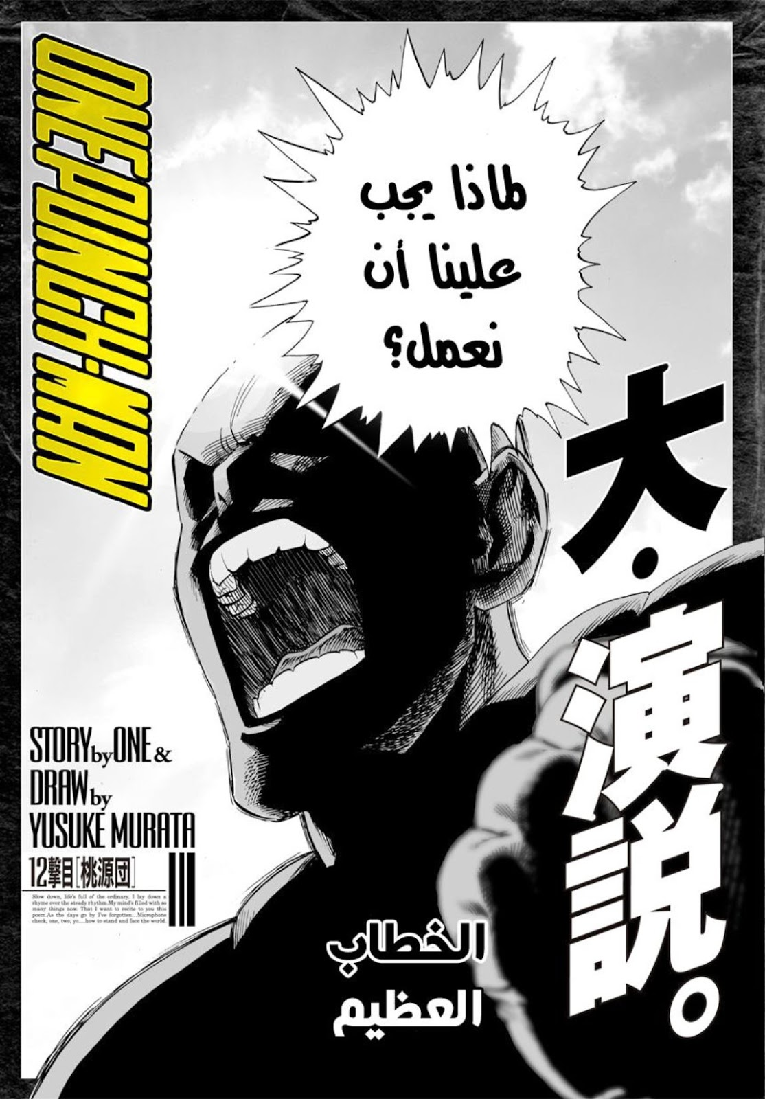 ون بنش مان One Punch Man الحلقة 12