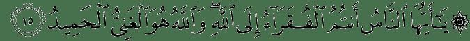 Surat Al-Fathir Ayat 15