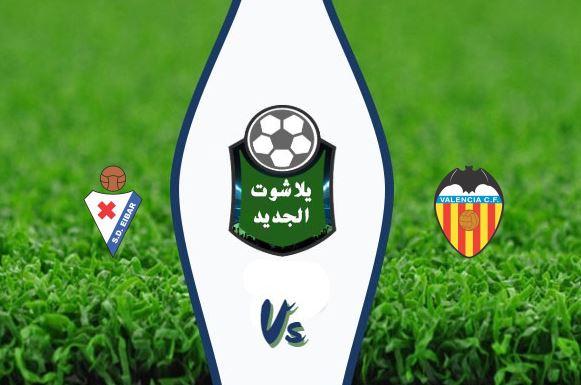 نتيجة مباراة فالنسيا وإيبار اليوم بتاريخ 01/04/2020 الدوري الإسباني
