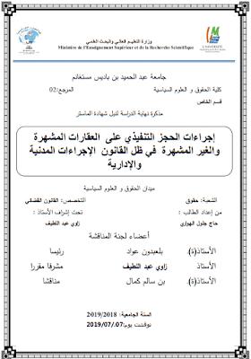 مذكرة ماستر: إجراءات الحجز التنفيذي على العقارات المشهرة والغير المشهرة في ظل القانون الإجراءات المدنية والإدارية PDF