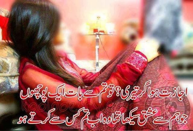 Heart Touching Love Quotes Wallpapers Poetry Romantic Amp Lovely Urdu Shayari Ghazals Baby