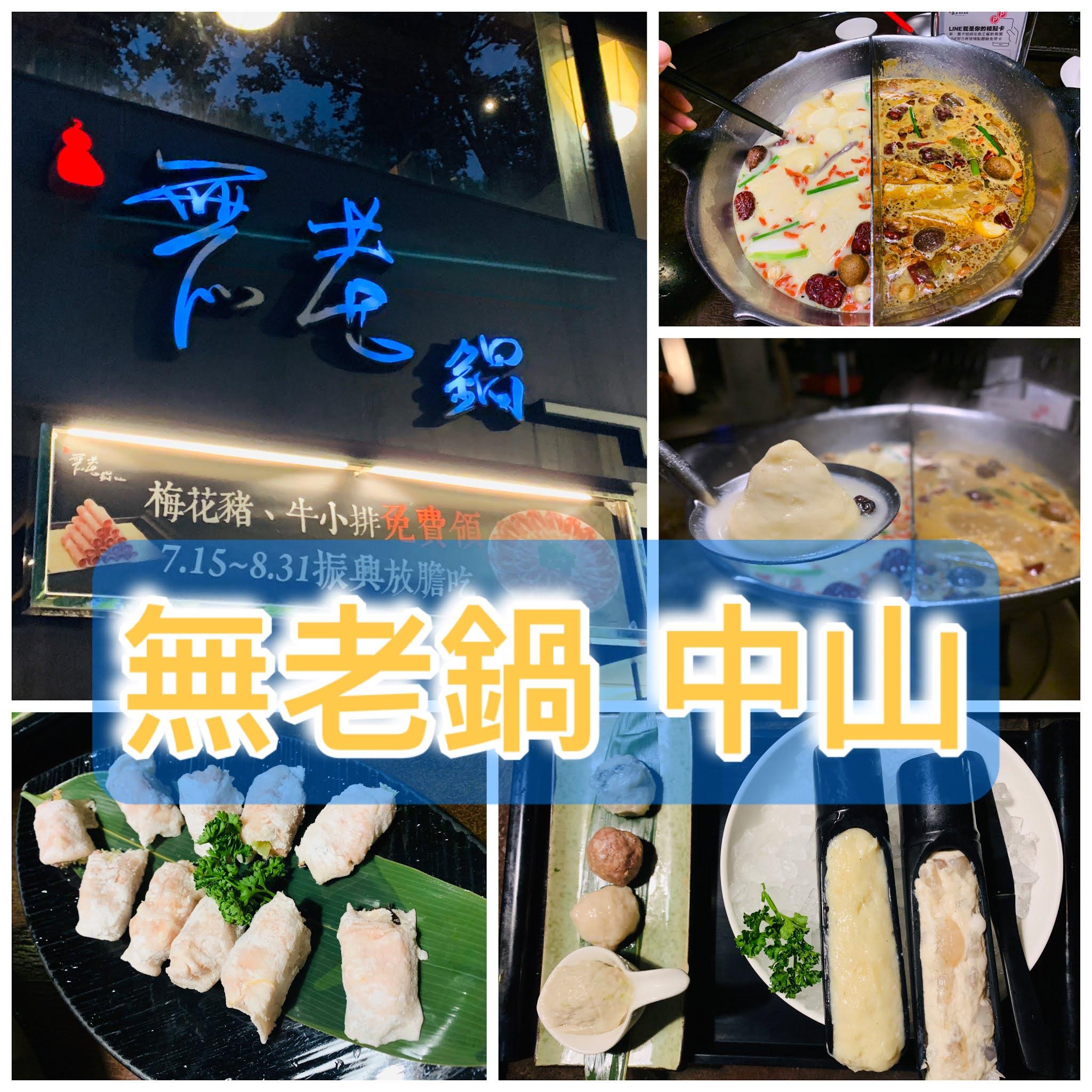 無老鍋|台北中山店|用餐資訊