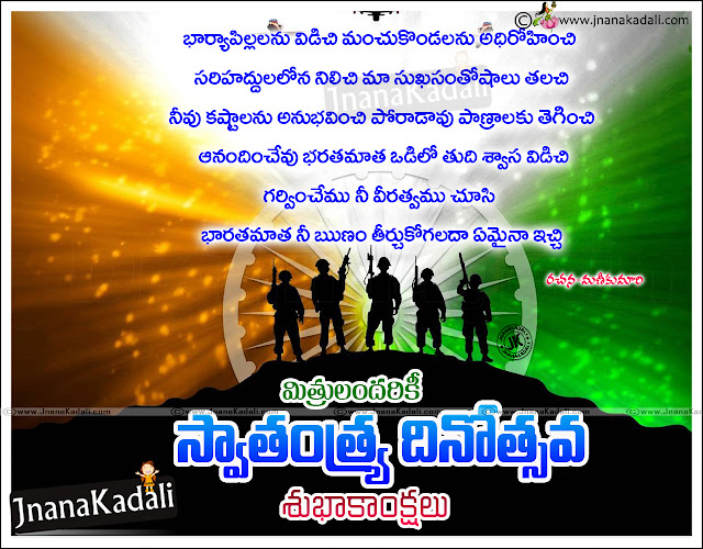 Latest online Independence Day wishes Greetings Hd Wallpapers in Telugu Independence day Telugu Poetry by ManiKumari Telugu independence day Messages Greetings Independence day Greetings in Telugu WhatsApp Status Independence day greeting poetry wishes in telugu