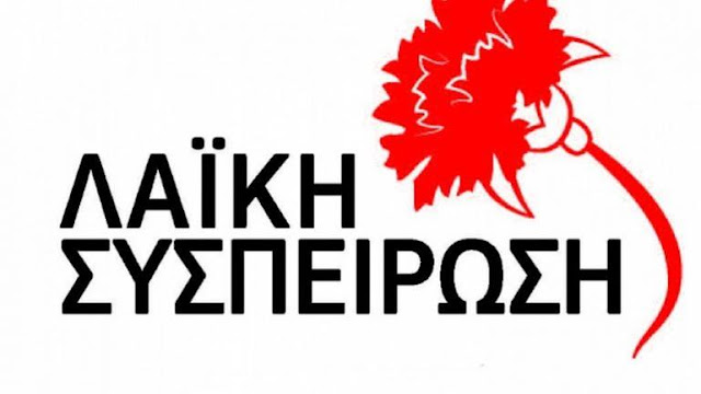 Τα θέματα που έθεσε η  Λαϊκή Συσπείρωση στο Δημοτικό Συμβούλιο Επιδαύρου