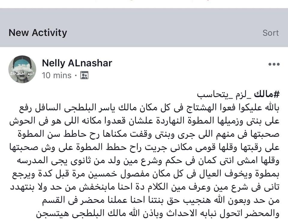 طالب بـ 2 ثانوى يضع مطواه على رقبة تلميذة برابعة ابتدائي فى احدى مدارس مدينة نصر 4