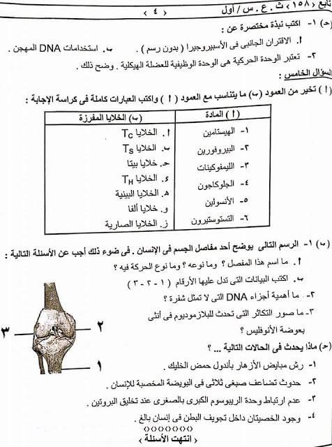 مذكرات الرائد للصف الأول ثانوي السودان