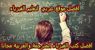 افضل موقع لتعليم الفيزياء باللغة العربية
