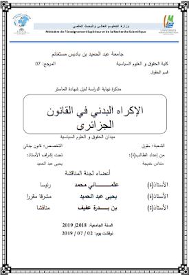 مذكرة ماستر: الإكراه البدني في القانون الجزائري PDF