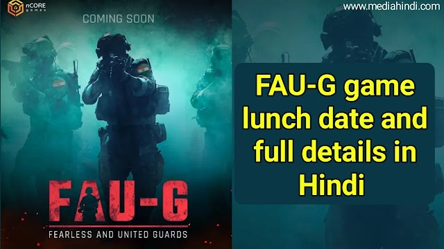 fauji game launch date and faug game full details hindi