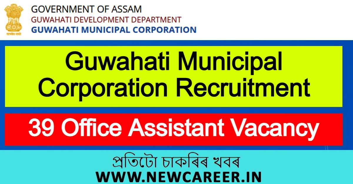 Guwahati Municipal Corporation Recruitment 2021 : Apply For 39 Office Assistant Vacancy