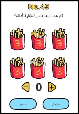 كم عدد البطاطس المقلية أدناه brain out 49