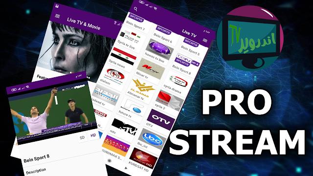 تحميل تطبيق Pro Stream افضل تطبيق لمشاهدة القنوات علي هاتفك الاندرويد