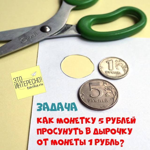 фокусы с монетками