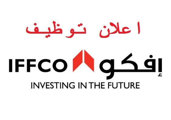 اعلان توظيف بشركة IFFCO