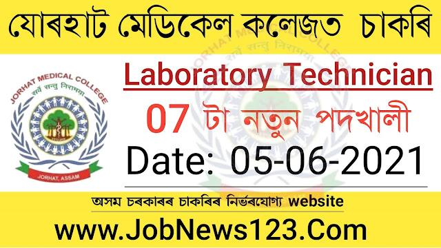 JMCH Assam Recruitment 2021: