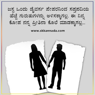 Divorce love quote in kananda