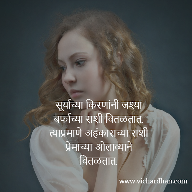 Best Love Suvichar in Marathi | Love Thought in Marathi With Image