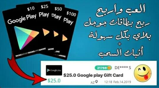 شرح لعبة happy birds لربح بطاقات غوغل بلاي بقيمة 100$