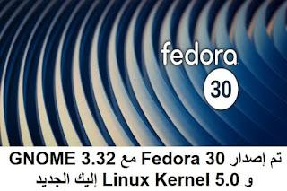 تم إصدار Fedora 30 مع GNOME 3.32 و Linux Kernel 5.0 إليك الجديد