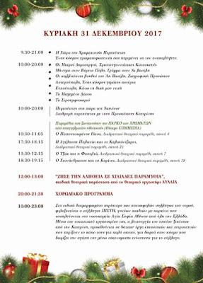 Πάρκο Χρωμάτων Κατερίνης - Πρόγραμμα Κυριακής 31-12-17