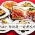 新年一定要吃这些菜!个个好意头, 让你Huat整年!