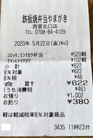鉄板焼弁当やまがき 西宮北口店 2020/5/22 のレシート