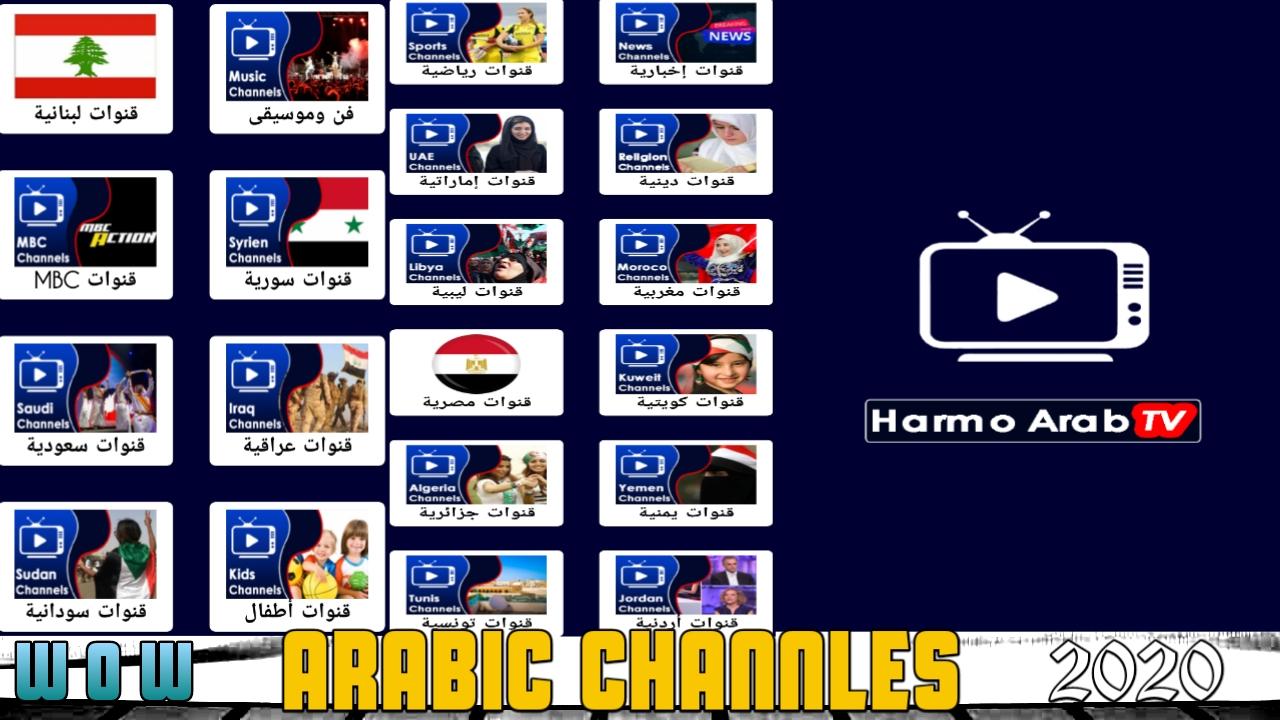 لمحبين القنوات العربية شاهد وتمتع بالقنوات العربية المشفرة والمجانيه مجانا