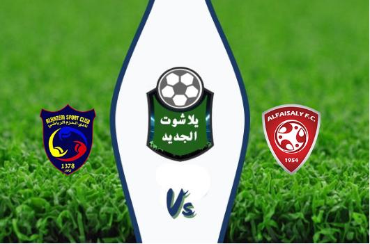 نتيجة مباراة الفيصلي والحزم اليوم 20-10-2019 الدوري السعودي