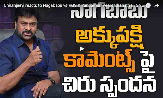 Chiranjeevi Response on RGV comments