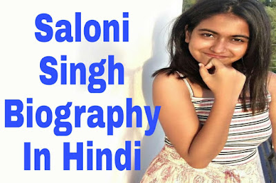Saloni Singh Biography In Hindi