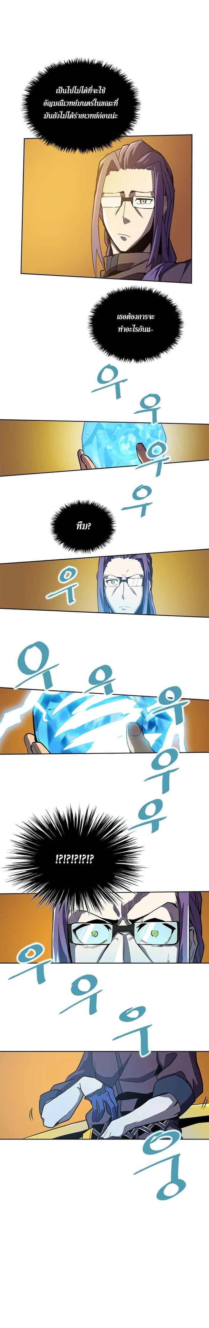 อ่านการ์ตูน A Returner's Magic Should Be Special ตอนที่ 45 หน้าที่ 11