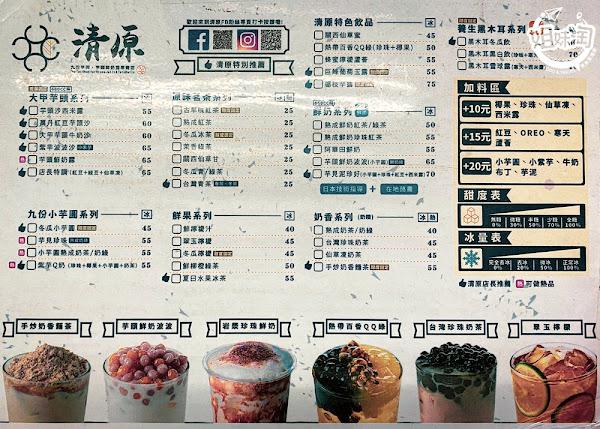 清原芋圓飲品菜單