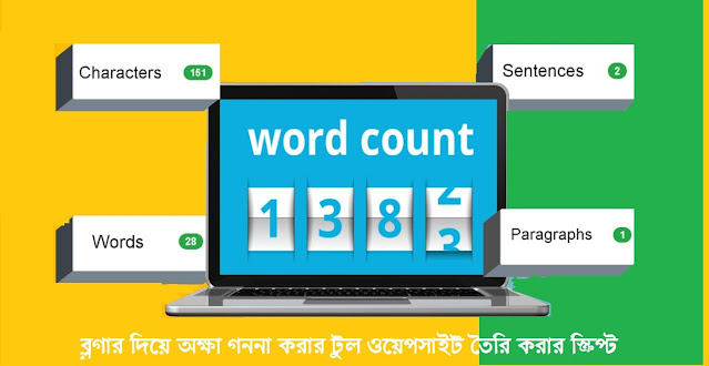 Blogger দিয়ে Word Counter tool ওয়েবসাইট তৈরি করুন ফ্রিতে