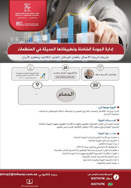 إدارة الجودة الشاملة و تطبيقاتها الحديثة فى المنظمات