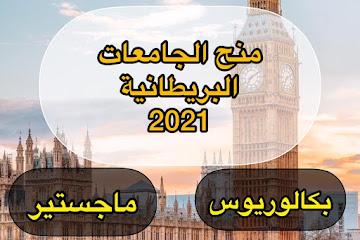 منح جامعات بريطانيا الممولة 2021 لدراسة البكالوريوس و الماجستير