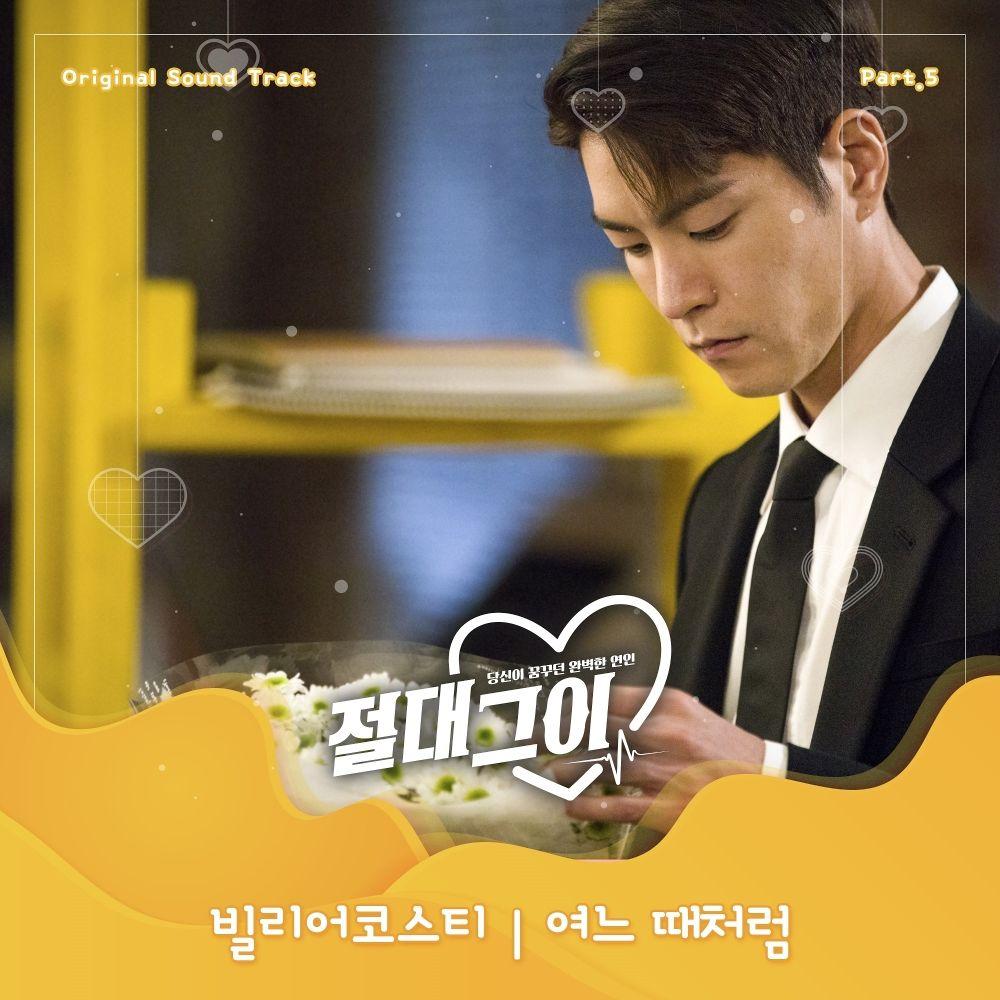 Bily Acoustie – My Absolute Boyfriend OST Part.5