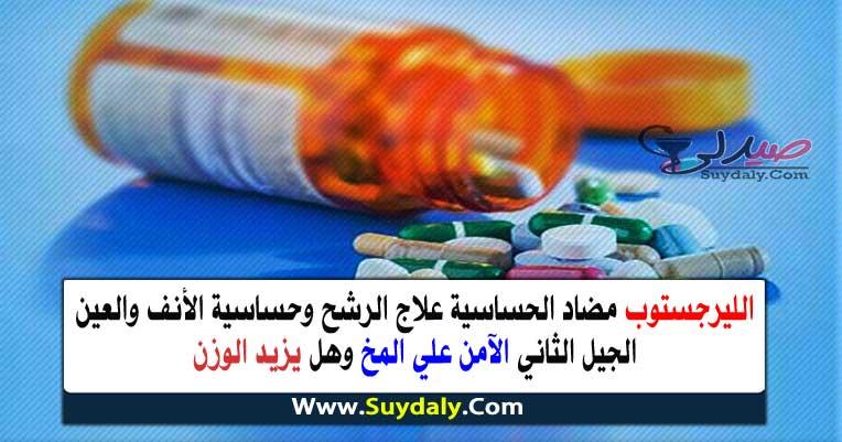 دواء اليرجستوب أقراص وشراب ALLERGSTOP مضاد للحساسية استخداماته فوائده وأضراره و السعر في 2020 و البديل