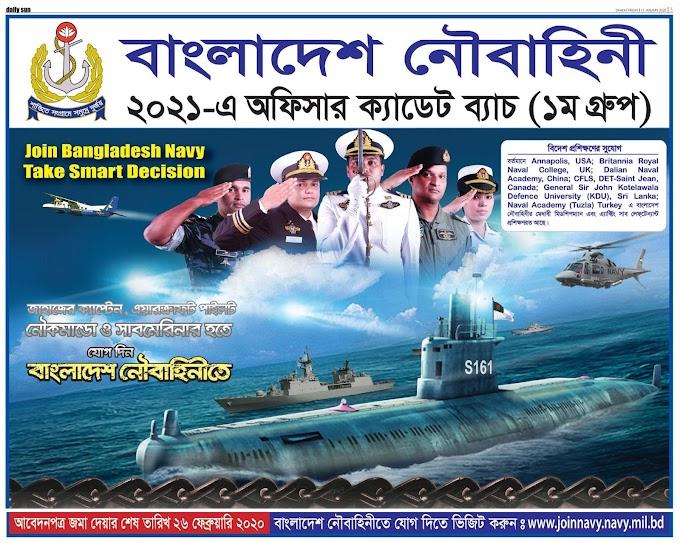 বাংলাদেশ নৌবাহিনীতে চাকরির নিয়োগ বিজ্ঞপ্তি ২০২০-Bangladesh Navy Job Circular 2020