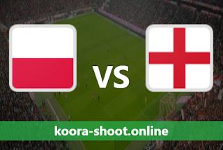 بث مباشر مباراة إنجلترا وبولندا اليوم بتاريخ 31-03-2021