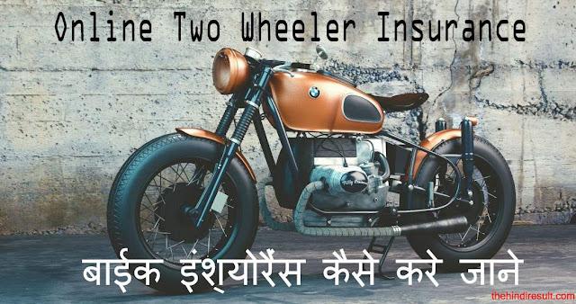 bike insurance kaise kare