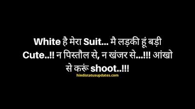 Fadu Status in Hindi
