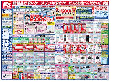 新製品が安いケーズデンキ 安さ・サービスでお比べください!!夏_お出かけ_盆